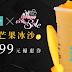 【大苑子】愛文芒果冰沙 優惠券