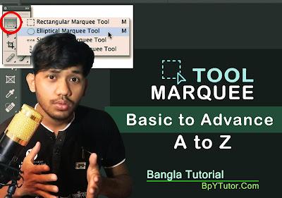 ফটোশপ বেসিকঃ Marquee Tool Introduction (বেসিক থেকে এডভান্স)