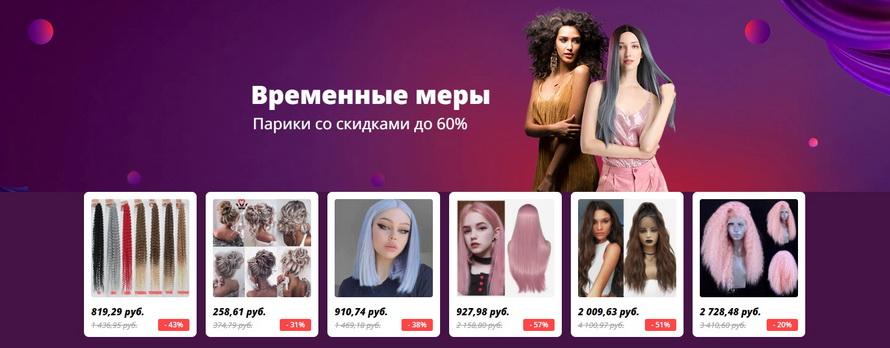 Временные меры: парики со скидками до 60% для лучших модниц