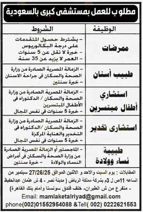 اعلانات وظائف أهرام الجمعة اليوم 24/9/2021-1