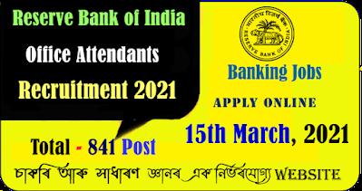 RBI Office Attendants Recruitment 2021 for 841 Post