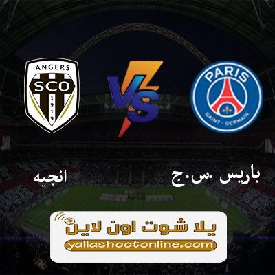 مباراة باريس سان جيرمان وانجية اليوم