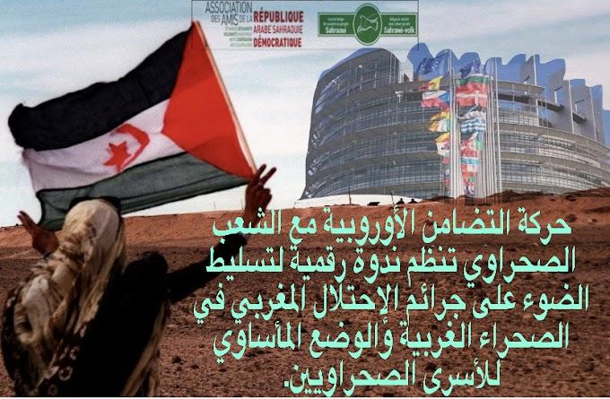 حركة التضامن الأوروبية مع الشعب الصحراوي تنظم ندوة رقمية لتسليط الضوء على جرائم الإحتلال المغربي في الصحراء الغربية والوضع المأساوي للأسرى الصحراويين.