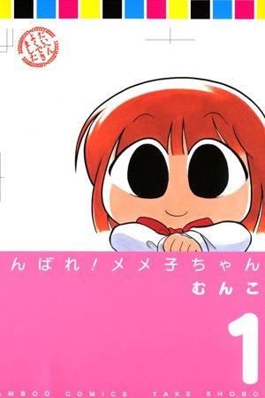 Ganbare! Memeko-chan Manga