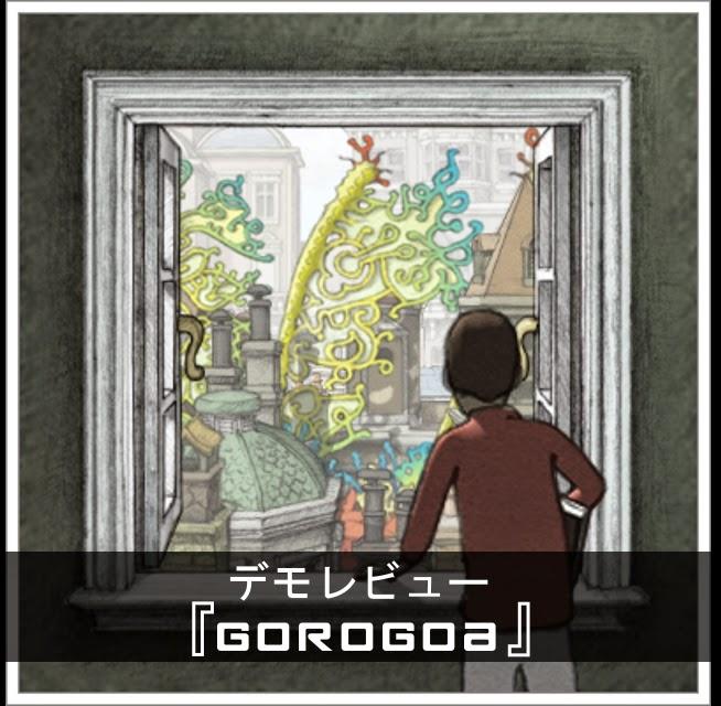 لعبة Gorogoa