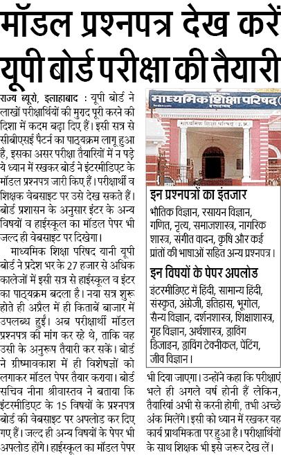 Madhymik Shiksha Parishad News, Karen UP Board KI Taiyari