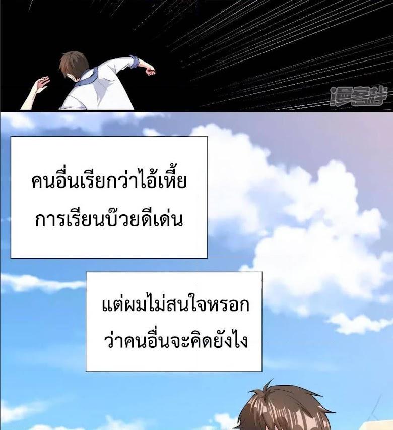 Super Bad Schoolmaster - หน้า 17