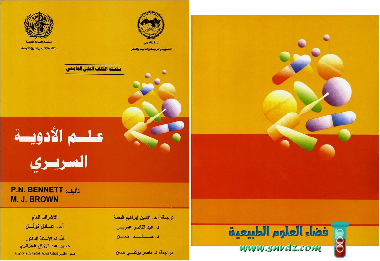 كتاب علم الادوية