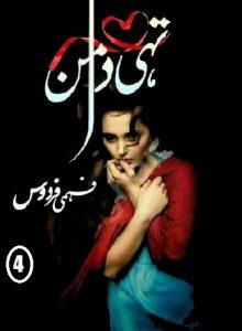 Tahi Daman Novel Episode 4 By Fehmi Firdous
