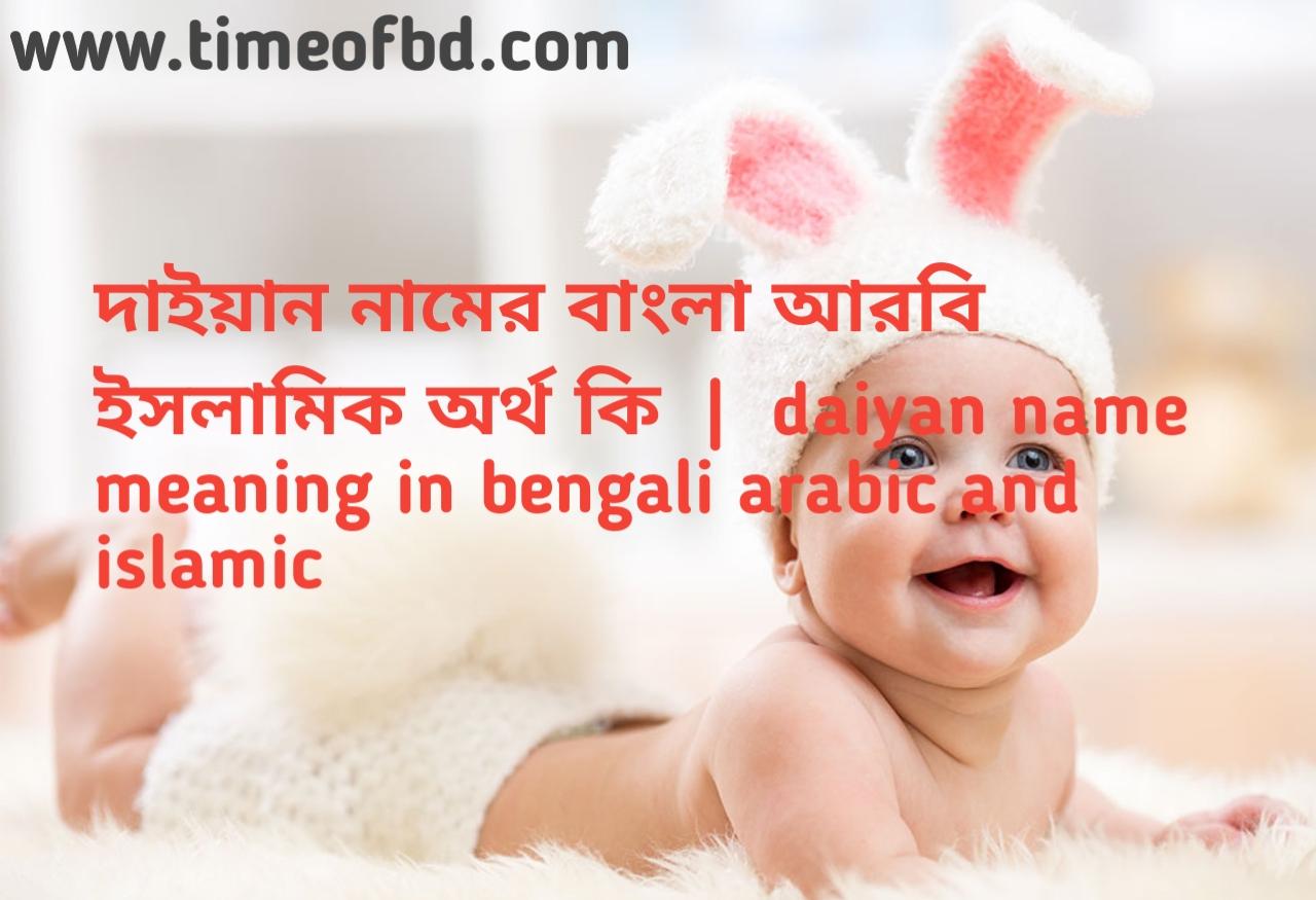 দাইয়ান নামের অর্থ কী, দাইয়ান নামের বাংলা অর্থ কি, দাইয়ান নামের ইসলামিক অর্থ কি, daiyan  name meaning in bengali
