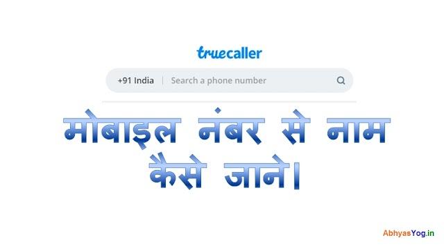 मोबाइल नंबर से नाम जाने आसानी से।
