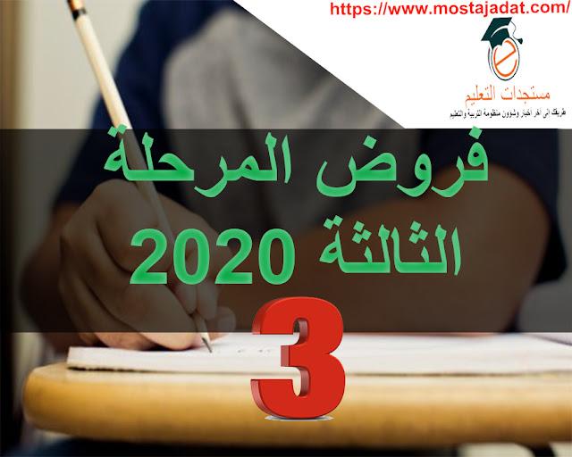 جديد : فروض المرحلة الثالثة للمستوى الثالث ابتدائي 2020