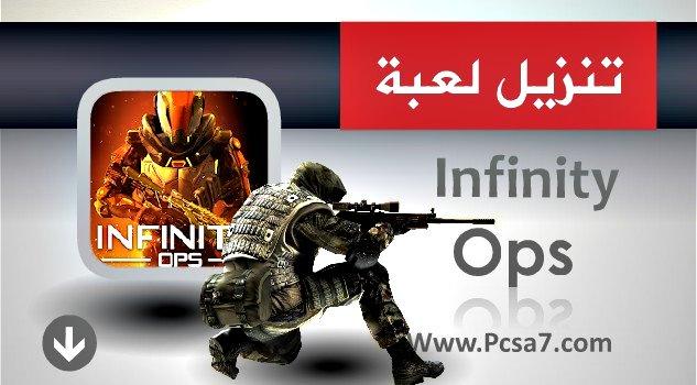 تحميل لعبة انفينيتي اوبس للاندرويد مجانا تحميل لعبة Infinity Ops للأندرويد 2019