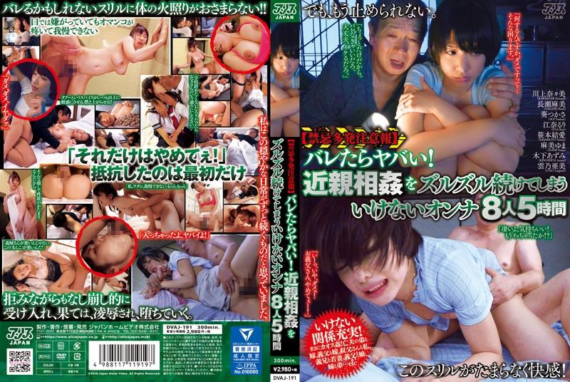 DVAJ-191 8 People 5 Hours Slurping Incest - 1080HD