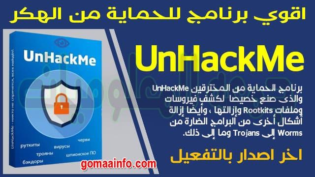 تحميل برنامج الحماية من الهاكر | UnHackMe v11.80 Build 980