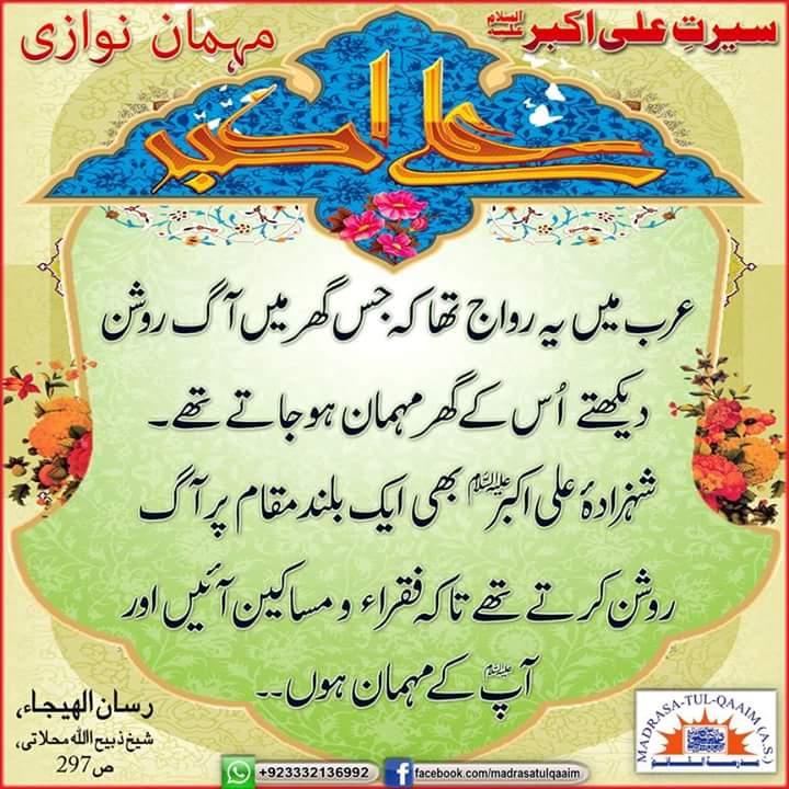 Shia Islamic Wallpapers