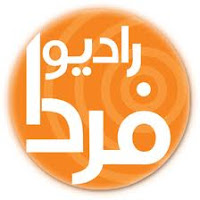پخش زنده شبکه Radio Farda