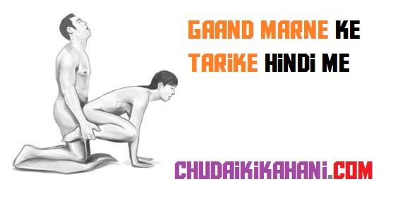 gand marne ke tarike hindi me (गांड मारने के तरीके)