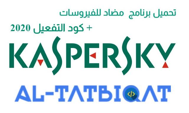 تحميل برنامج Kaspersky + كود التفعيل 2020 شغال