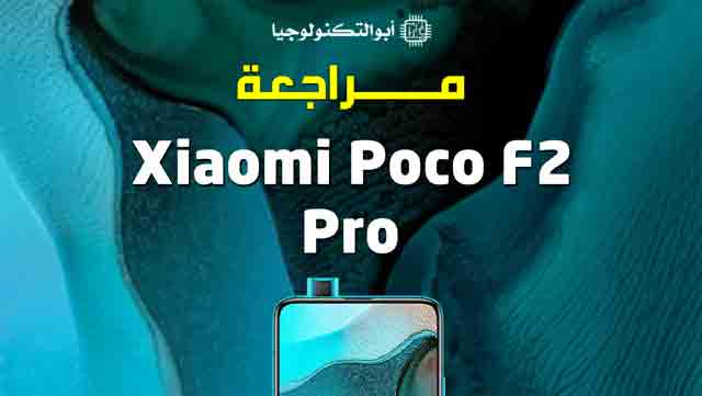 xiaomi poco f2 Pro review