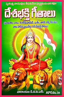 Telugu Desabhakthi Geethalu (Republic Day/ Independence Day)- School Prayer MP 3 songs for all functions in Pataasala