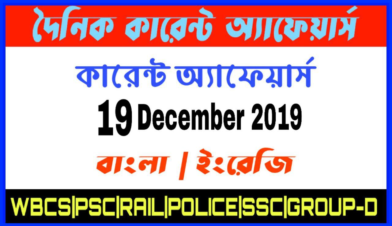 Daily Current Affairs In Bengali and English 19th December 2019 | for All Competitive Exams