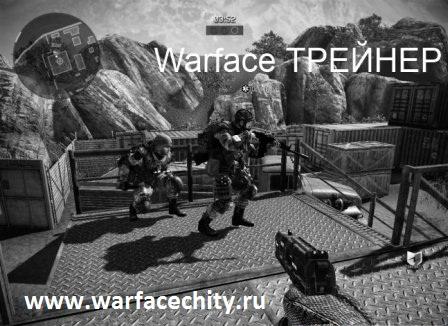 Warface трейнер чит для игроков варфейс