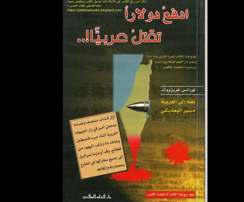 Popular Arabic book claims American Jews said in 1948
