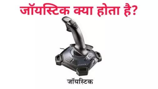 जॉयस्टिक क्या होता है। (Computer Joystick In Hindi )