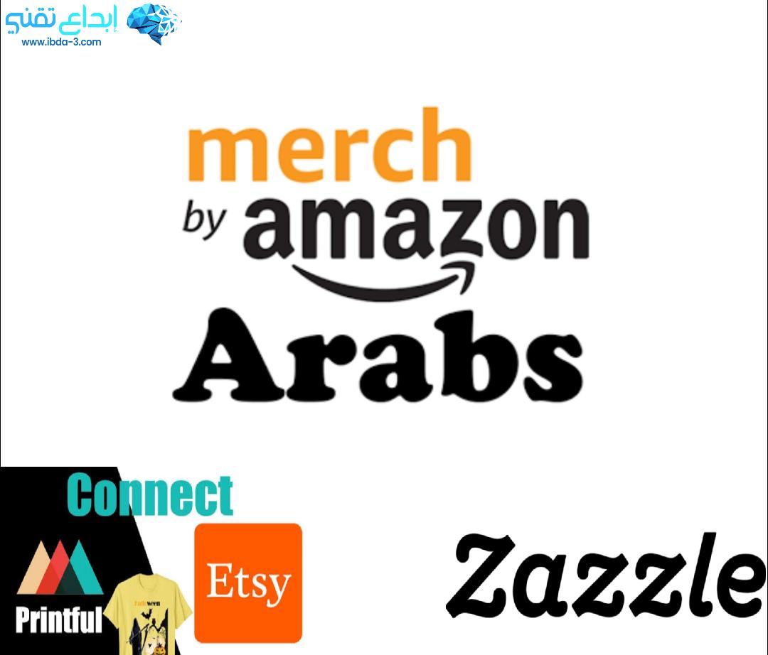 افضل مواقع بديلة لموقع  Merch by Amazon ميرش باي امازون تعرف عليها الان