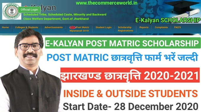 Jharkhand E-Kalyaan Scholarship Online Form Fillup Session 2020 to 2021