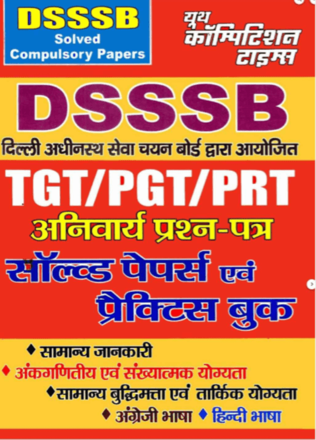DSSSB-Solved-Papers-and-Practice-Book-Hindi-PDF