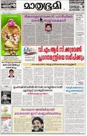 Mathrubhumi Epaper Indian Epaper | womenspage in