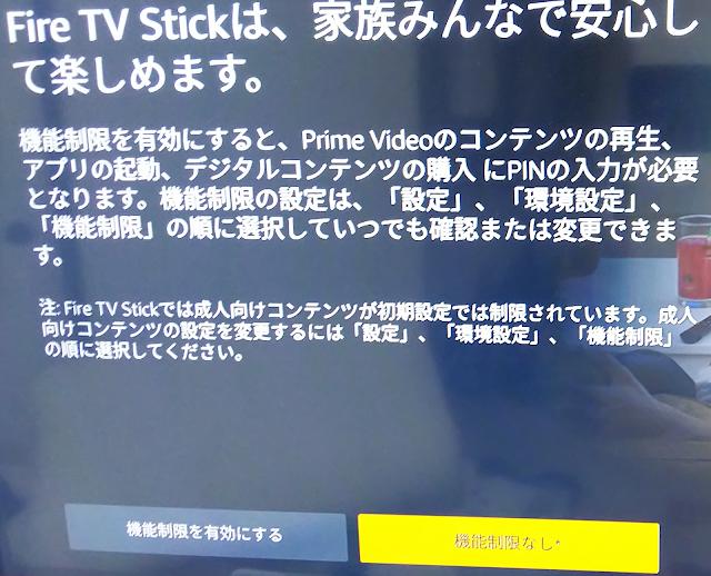 Fire TV設定画面