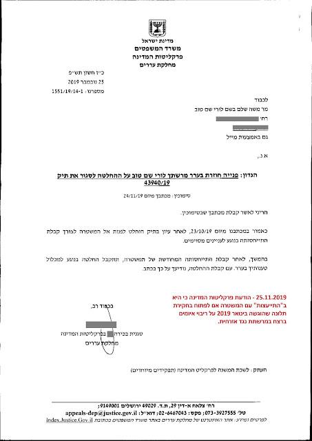 """הודעת פרקליטות המדינה כי היא ב""""התייעצות"""" עם המשטרה אם לפתוח בחקירה על איומים ברצח בחלוף 11 חודשים מיום הגשת התלונה - 25.11.2019"""