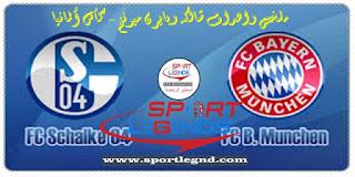 ملخص واهداف شالكه وبايرن ميونخ  بتاريخ 03-03-2020 كأس ألمانيا