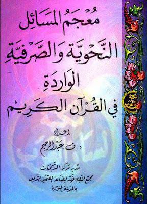 تحميل معجم المسائل النحوية والصرفية الواردة في القرآن الكريم - عبد الرحيم