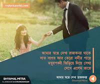 Amar Swapne Dekha Rajkanya Lyrics
