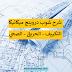 شرح شوب دروينج ميكانيكا (التكييف والحريق والصحي) PDF