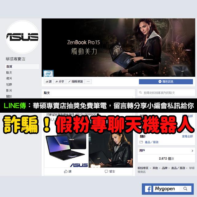 華碩專賣店 ASUS 詐騙 FB聊天機器人騙加假LINE帳號