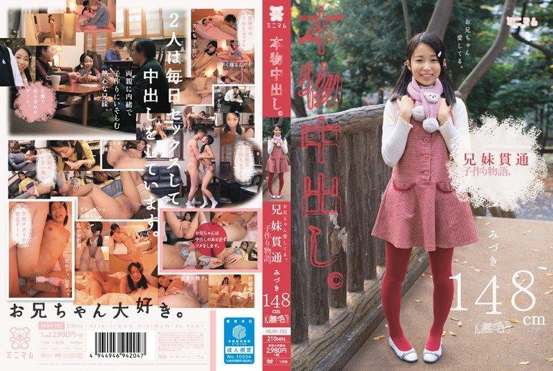 Image result for MUM-150 (Mizuki Inoue) jav blog