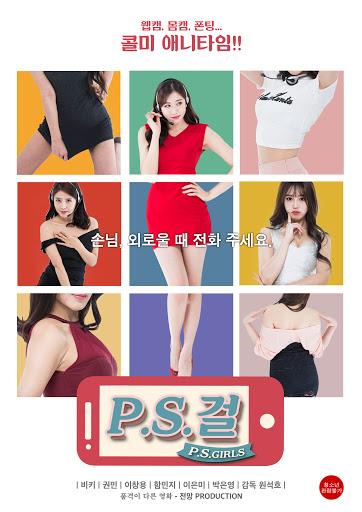 PS Girl (2016) Full Korea 18+ Adult Movie Online Free