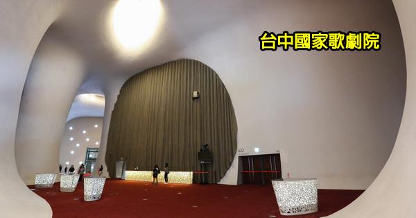 台中西屯|台中國家歌劇院|世界第九大新地標|世界最難蓋的建築