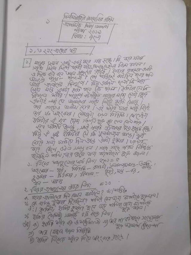 প্রাথমিক শিক্ষা সমাপনী বাংলা সাজেশন ২০১৯ | Psc Bangla Final Suggetion 2019