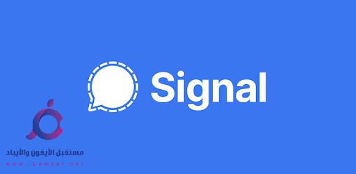 تعرف علي سياسة الخصوصية لتطبيق signal وهل هوه امن ام لا ؟