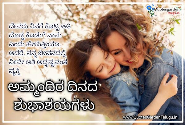 kannada language mothers day wishes in kannada