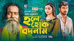 Hole Hok Bodnam Lyrics(হলে হোক বদনাম) >> Baul Sukumar
