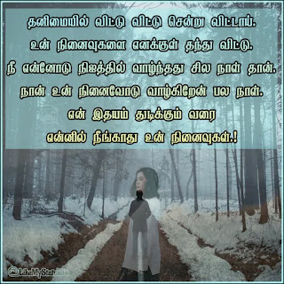 Tamil lonely lines