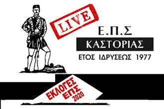 LIVE οι εκλογές της ΕΠΣ Καστοριάς - Όλη η εξέλιξη