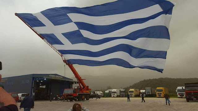 Ηγουμενίτσα: Τιμές όπλων και ιδιαίτερη προβολή από το υπουργείο Εθνικής Αμύνης, στην Ελληνική Σημαία των 350τμ.